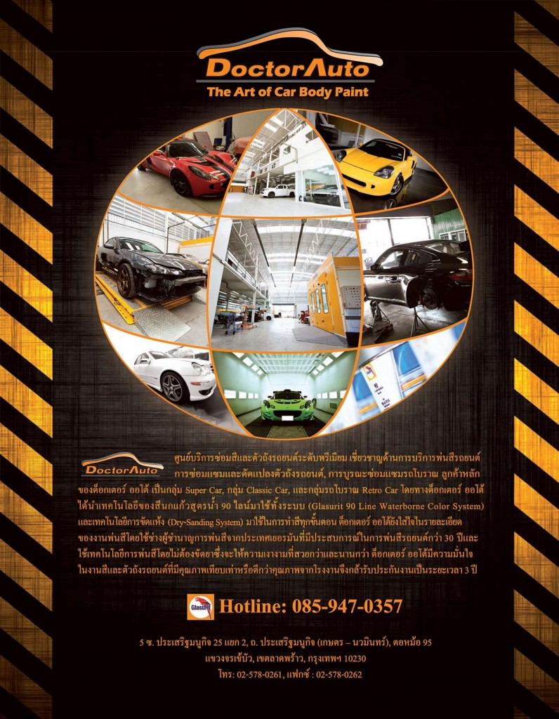 AD-Doctor-Auto---CAR-Magazine1