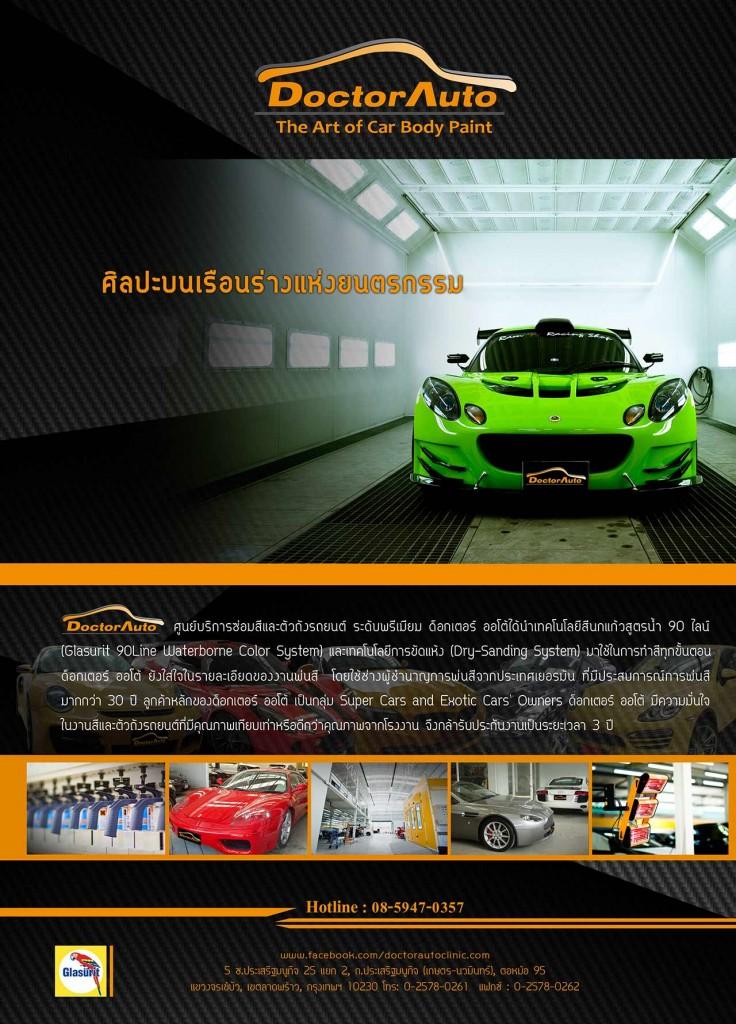 AD-Doctor-Auto---RBSC-Magazine1