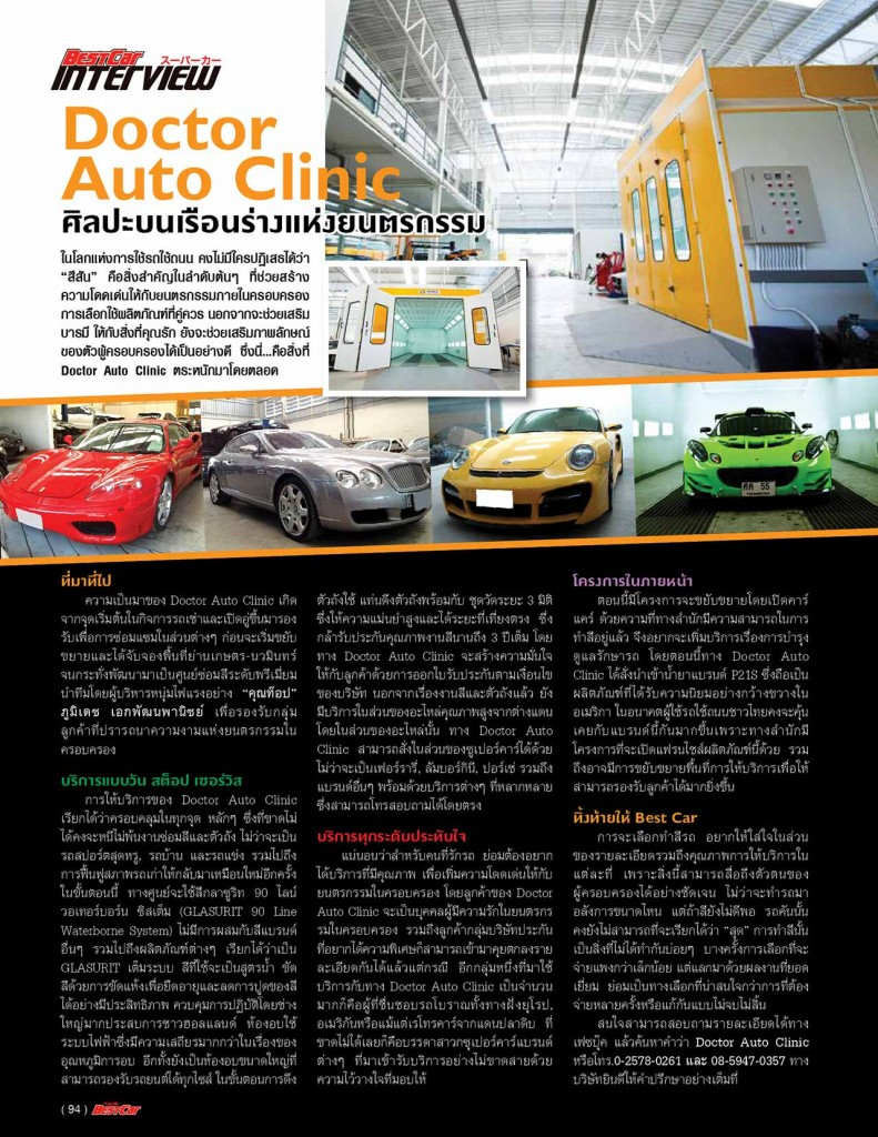 Insider---Best-Car-Interview-Dr-Auto