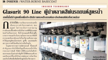 Glasurit 90Line Waterborne Color System